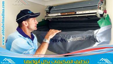 شركة تنظيف مكيفات بالقطيف توفر جميع خدمات تنظيف وصيانة كافة أنواع المكيفات بأقل الاسعار