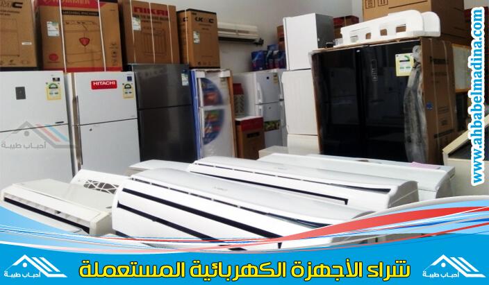 شراء اجهزة كهربائية مستعملة بالرياض مقابل أعلى سعر مناسب لنوع وحالة الأجهزة