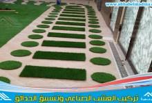 Photo of شركة تركيب وتوريد العشب الصناعي بمكة