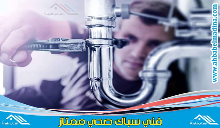 فني صحي بالكويت & أفضل فني صحي سباك في الكويت يتميز بحرفيته ومستواه المميز وسعر خدماته البسيط
