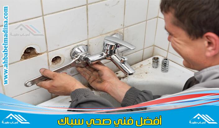 سباك صحي ممتاز بالكويت متخصص في جميع أعمال تركيبات وصيانة السباكة