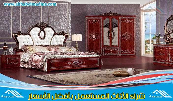 شراء غرف نوم مستعمله بالرياض وبيع غرف نوم مستعمله وشراء اثاث مستعمل الرياض