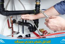 Photo of فني صحي حولي