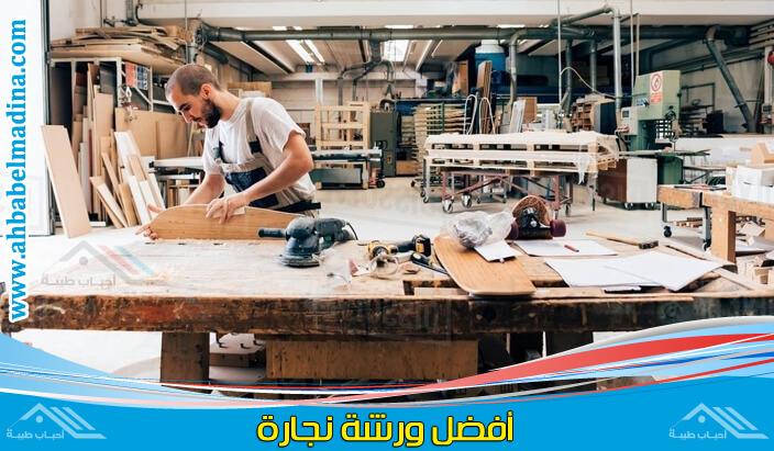 ورشة نجارة بجدة توفر أفضل نجار بجدة الذي يملك احترافية عالية في الأعمال الخشبية