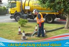 Photo of شركة تسليك مجاري الاحمدي