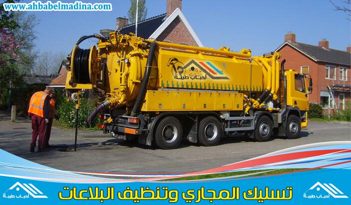 Photo of تنكر سحب مجاري الكويت
