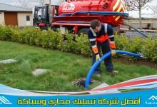 Photo of تنكر سحب مجاري كبد