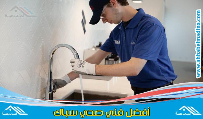 Photo of فني صحي السالمية