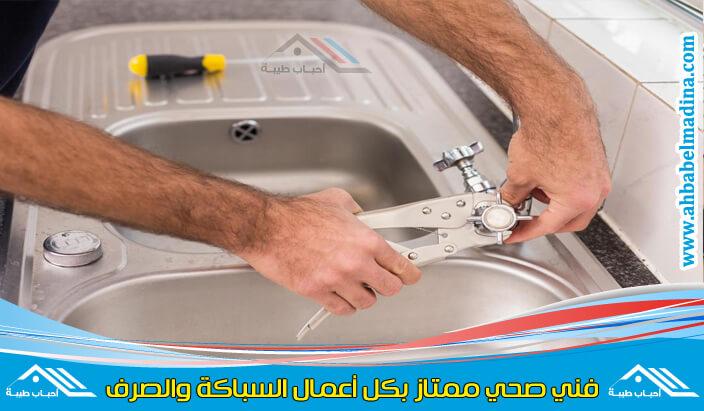 فني صحي القصور سباك ممتاز في تنفيذ اعمال السباكة والصرف وإصلاح أي مشاكل