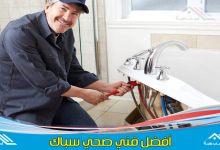 Photo of فني صحي بالجهراء