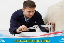 Photo of فني صحي جنوب السرة