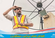 Photo of فني تركيب دش بالكويت
