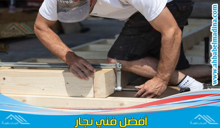 نجار خشب غرب الرياض خبير في جميع أعمال النجارة من تنفيذ وفك وتركيب وتصليح ويتمتع بالأمانة