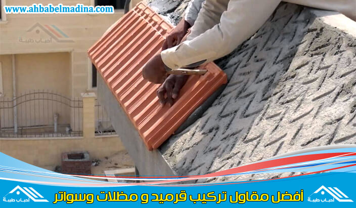 تركيب قرميد جدة & افضل مقاول تركيب القرميد بجدة وبأسعار مميزة