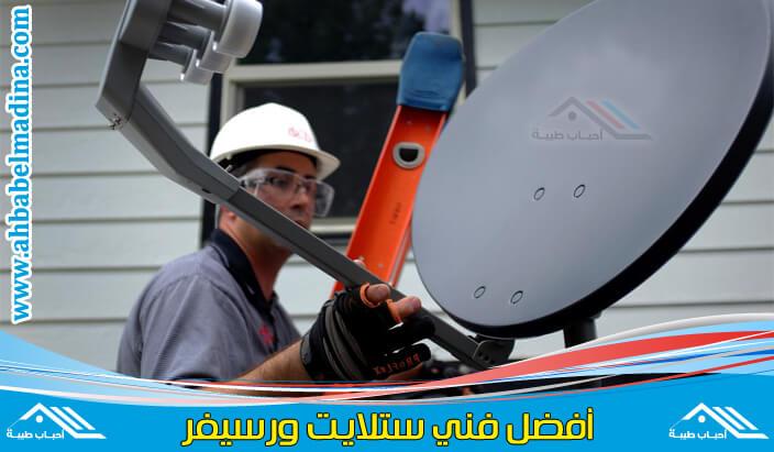 فني ستلايت الأحمدي & أفضل مهندس تركيب دش بالاحمدي لتركيب كل أنواع الستلايت والرسيفر