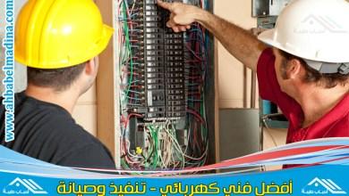 Photo of كهربائي صباح السالم