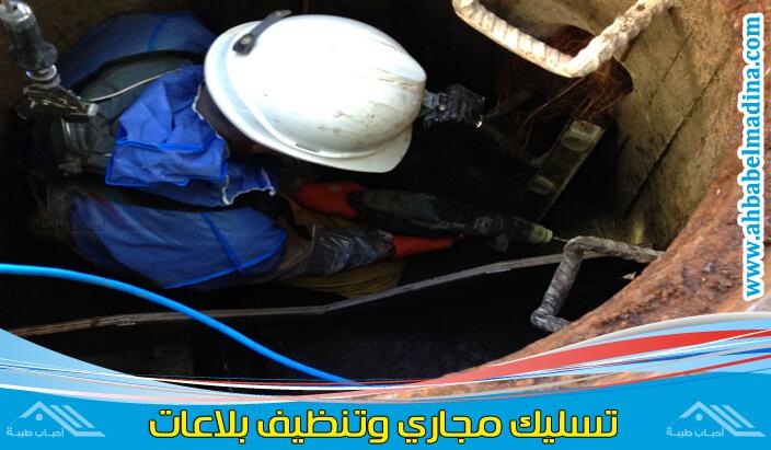 تسليك مجاري العاصمة الكويت وتوفير افضل فني صحي العاصمة للقيام بكافة أعمال الصرف الصحي
