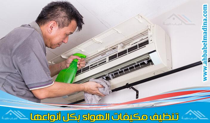 شركة تنظيف مكيفات بالخبر - فني صيانة مكيفات بالخبر وتنظيف المكيفات سبليت وشباك