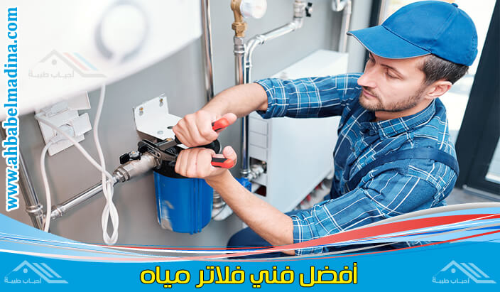 فني فلاتر مياه الكويت لتركيب وصيانة فلاتر المياه وتوفير أدوات صحية وقطع الغيار والشمعات الأصلية لكل المراحل