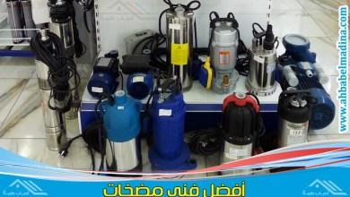 Photo of فني مضخات الجوره الكويت