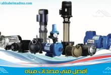 Photo of فني مضخات المياه بالكويت