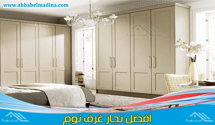 تركيب غرف نوم بجدة أفضل معلم متخصص في فك وتركيب وصيانة وتصليح غرف النوم وسعره ممتاز