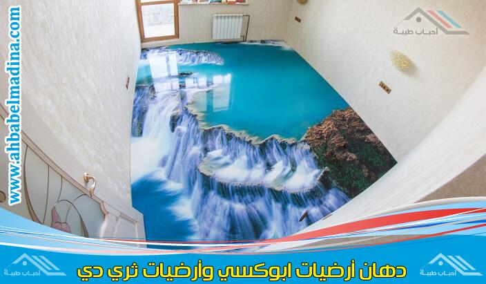 ارضيات ثلاثية الأبعاد في جدة بواسطه فني طلاء الارضيات ثلاثي الابعاد بجدة وبأفضل اسعار مناسبة