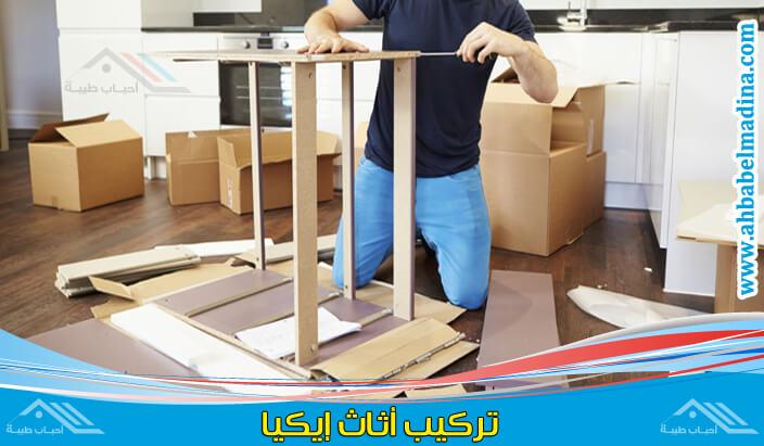تركيب اثاث ايكيا شرق الرياض يتم بشكل احترافي على يد أفضل فني تركيب اثاث ايكيا الرياض