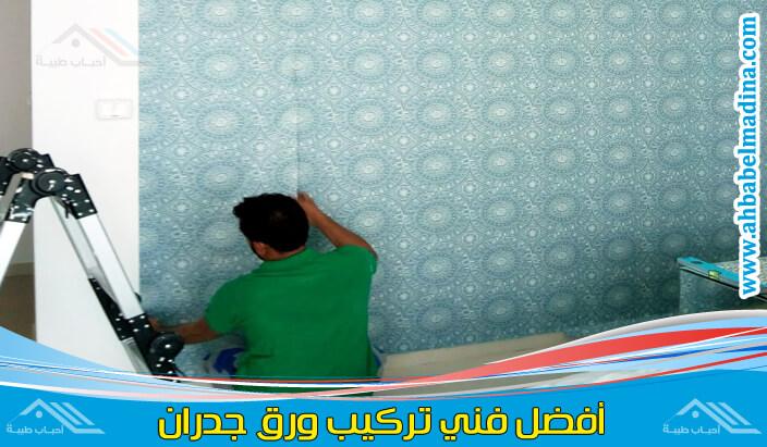 تركيب ورق جدران بالدمام بأيادي أفضل الفنيين من خلال شركة دهانات وتركيب ورق جدران الدمام