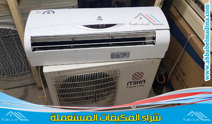 شراء مكيفات مستعملة شرق الرياض وشراء المكيفات الخربانة بالرياض وجميع الأجهزة الكهربائية المستعملة
