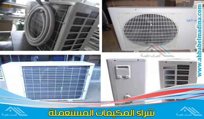 شراء مكيفات مستعملة غرب الرياض تشتري كل أنواع المكيفات المستعملة بالرياض وأجهزة كهربائية