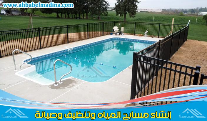 شركة انشاء مسابح بالدمام والخبر متخصصون في انشاء برك السباحة وترميم وصيانة وتنظيف المسابح
