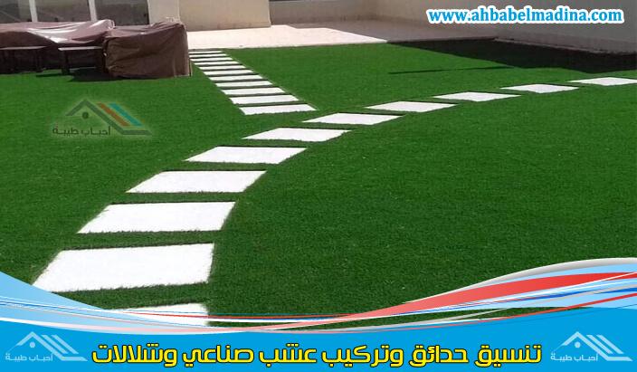 تنسيق حدائق جنوب الرياض توفر خدمات مجال تنسيق الحدائق المنزلية بالرياض وتركيب عشب صناعي