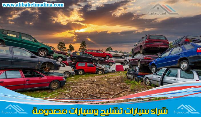 شراء سيارات تشليح الدمام والخبر والمنطقة الشرقية بأسعار ممتازة ونشتري السيارات القديمة والمصدومة