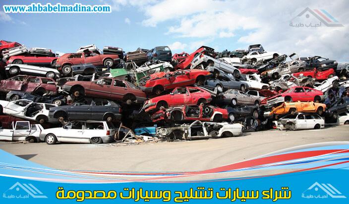 شراء سيارات تشليح جدة بأعلى سعر ونشتري السيارات المصدومة والتالفة وسكراب السيارات