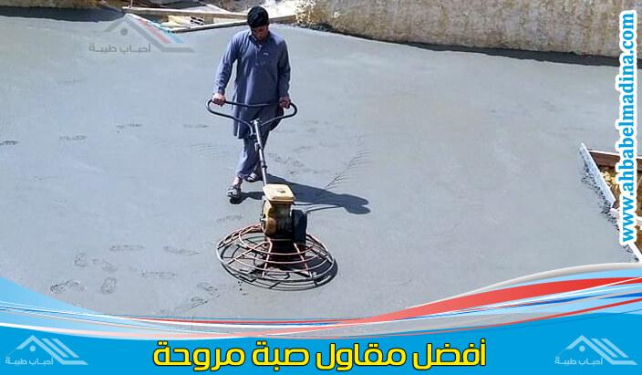 صورة مقاول صبة مروحة الرياض