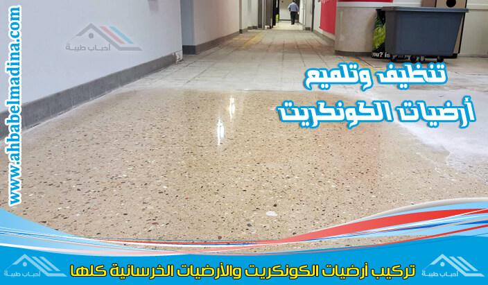 تركيب ارضيات كونكريت الرياض وانواع الأرضيات الخرسانية كلها المطبوعة والمختمه بأفضل اسعار