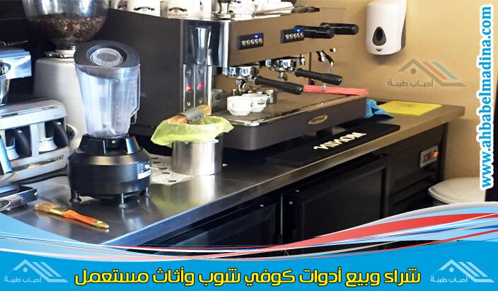 شراء أدوات كوفي شوب بالرياض ومحلات مستلزمات بيع أثاث كوفي شوب وكراسي وطاولات للبيع