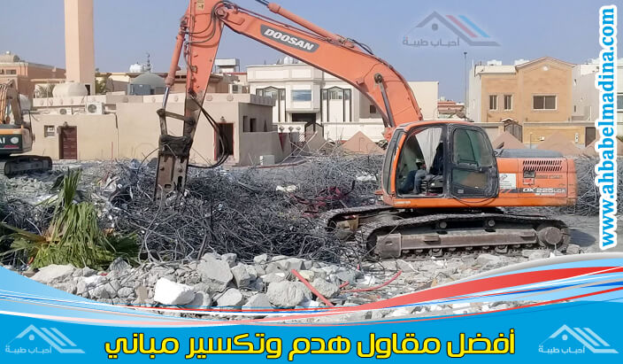 مقاول هدم بالدمام لأعمال هدم الأبنية والجدران وتكسير الأسفلت & أفضل عمال هدم بالدمام وتكسير مباني