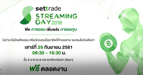 Streaming Day 2018