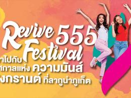 Phuket Revive 555 Festival