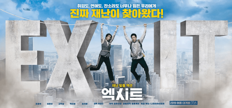 Exit (2019) Movie poster