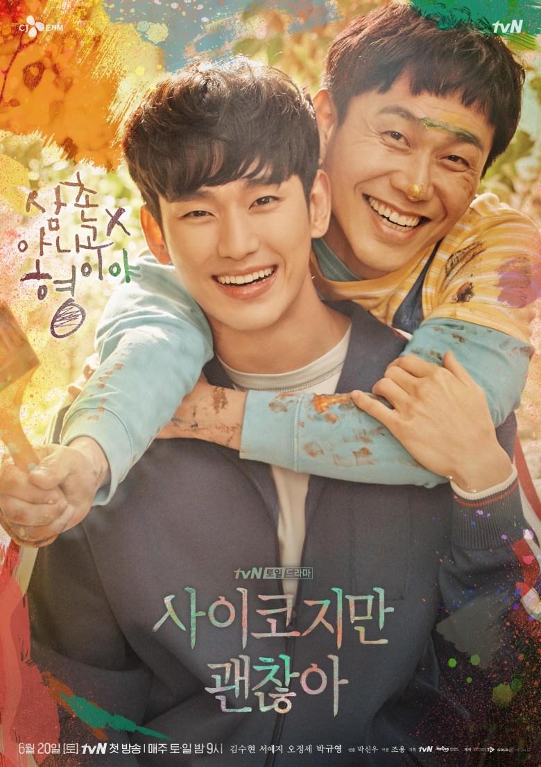 Its okay Not to be okay drama poster of the Kang brothers