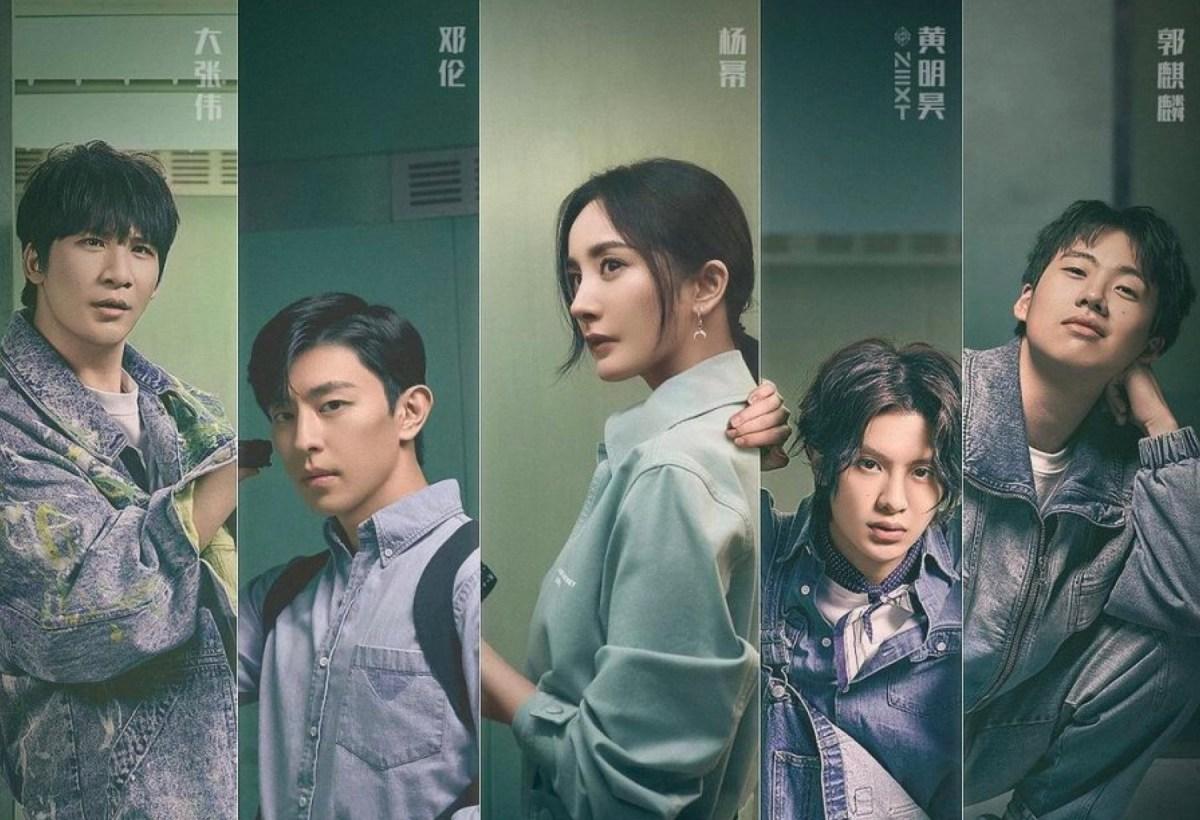 Great Escape Season 2 Cast 密室大逃脱 2