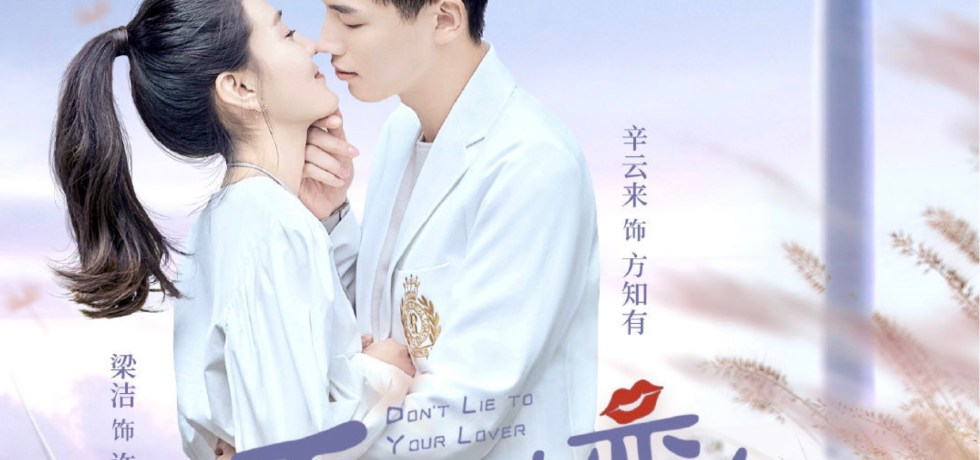 Mr Honesty 不说谎恋人 Cdrama poster