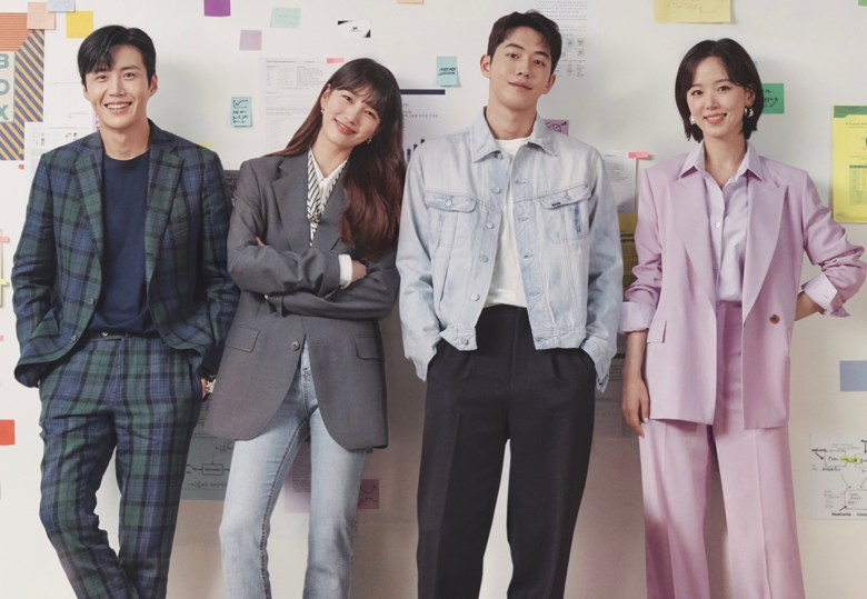 tvN's Startup drama poster
