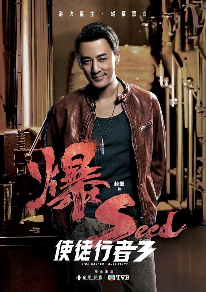 Raymond Lam for Line Walker 3.