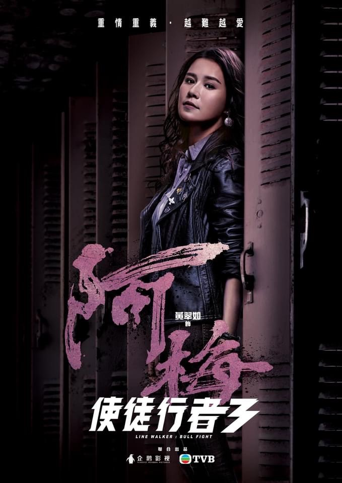 Priscilla Wong for Line Walker 3.