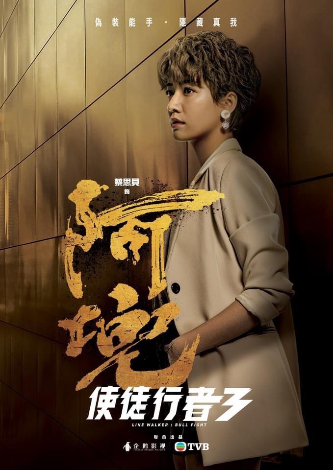 Sisley Choi for Line Walker 3.