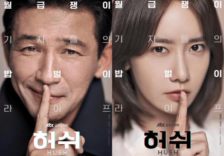 Hush - JTBC's upcoming office drama featuring Hwang Jung Min and Im Yoona.